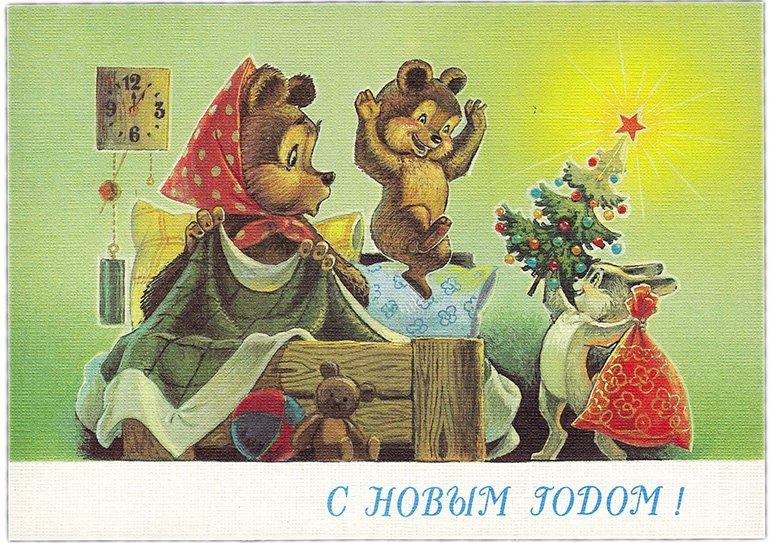 Открытка В. Зарубина