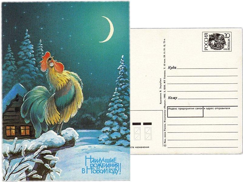Новогодняя почтовая карточка РФ