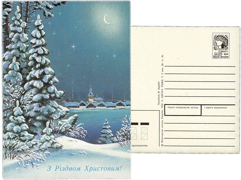 Новогодняя почтовая карточка Украины