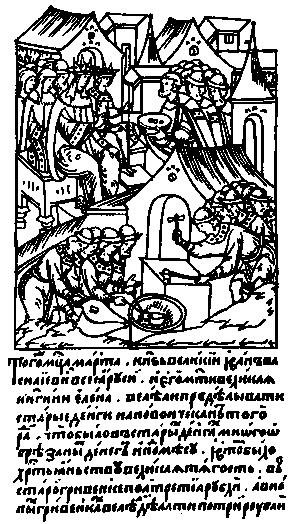 Фрагмент летописи XVI века.На миниатюре представлена чеканка монет и изображена княгиня Елена Глинская с сыном Иваном Васильевичем
