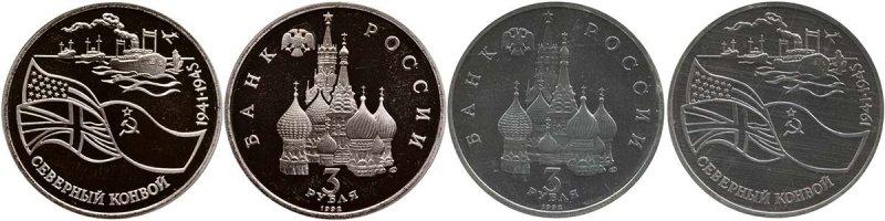 3 рубля «Северный конвой», два варианта чеканки, 1992 год