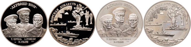 Медаль «Морская доблесть. Полярные конвои», два варианта чеканки, 2001 год