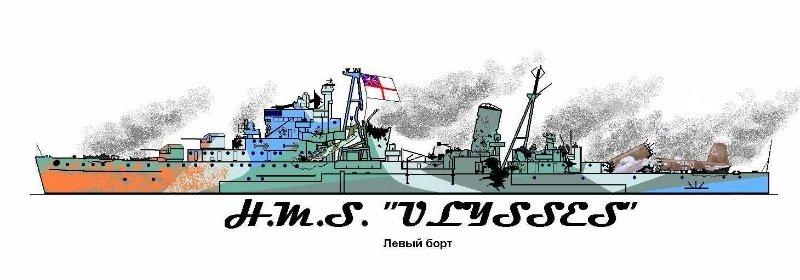 Крейсер «Улисс» сопровождения конвоя RF-77 в Мурманск