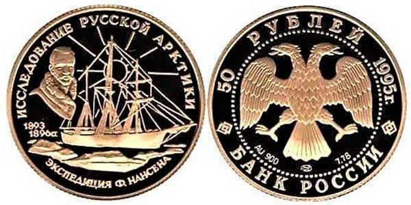 50 рублей «Экспедиция Ф.Нансена», золото, 1995 год