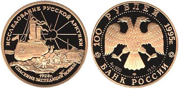 100 рублей из золота 900 пробы «Спасение экспедиции Нобиле», 1995 год