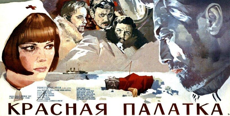 Афиша художественного фильма «Красная палатка», 1969 год
