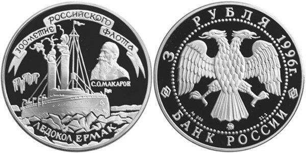 3 рубля «Ледокол Ермак. С.О. Макаров», 1996 год