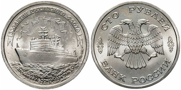 100 рублей «Атомный ледокол «Арктика», 1996 год