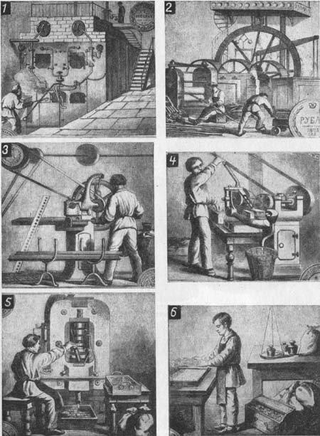 Процесс производства. Иллюстрация из книги «Русская монетная система» (И.Г. Спасский)