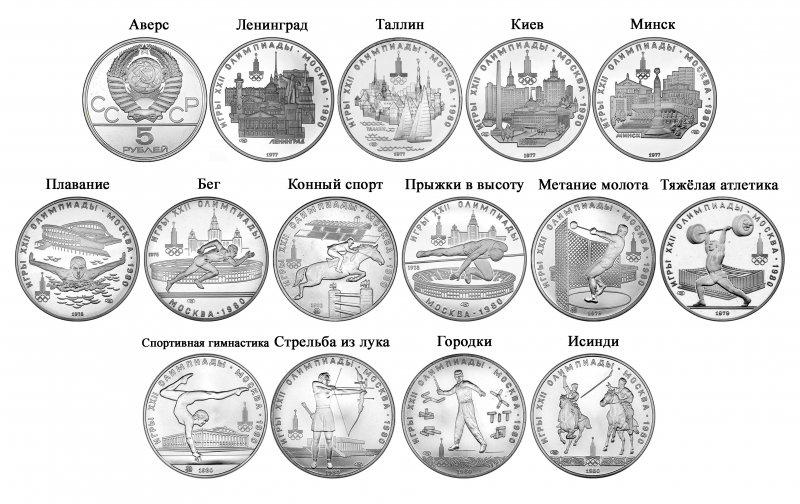Пятирублёвые монеты, выпущенные к московской Олимпиаде. Чеканились из серебра (проба 900, вес 16,67 гр). Монеты чеканились в качестве PR (тираж 95-122 тыс.) и UNC (тираж 126-250 тыс.)