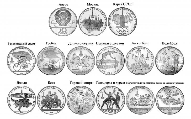 Десятирублёвые монеты, выпущенные к московской Олимпиаде. Чеканились из серебра (проба 900, вес 33,3 гр). Монеты чеканились в качестве PR (тираж 95-122 тыс.) и UNC (тираж 126-250 тыс.)