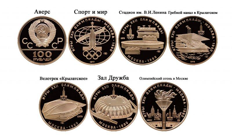 Сторублёвые монеты, выпущенные к московской Олимпиаде. Чеканились из золота (проба 900, вес 17,28 гр). Монеты чеканились PR (тираж 27-45 тыс.) и UNC (тираж 52-107 тыс.)
