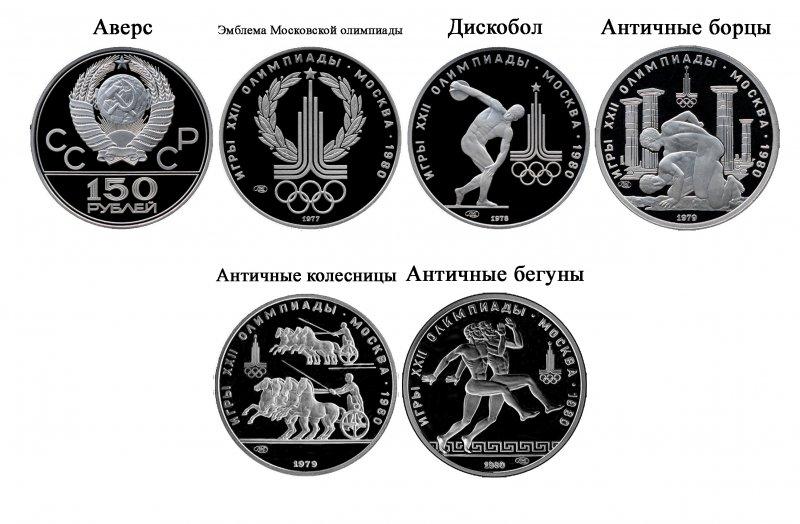 Стопятидесятирублёвые монеты, выпущенные к московской Олимпиаде. Чеканились из платины (проба 999, вес 15,55 гр). Монеты чеканились в PR и UNC