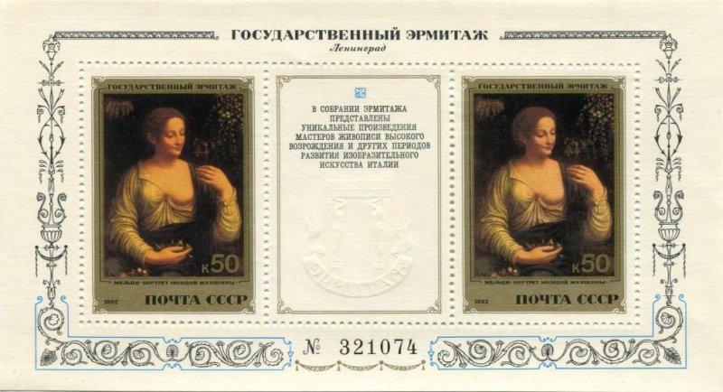 Номерной почтовый блок к серии 1982 года