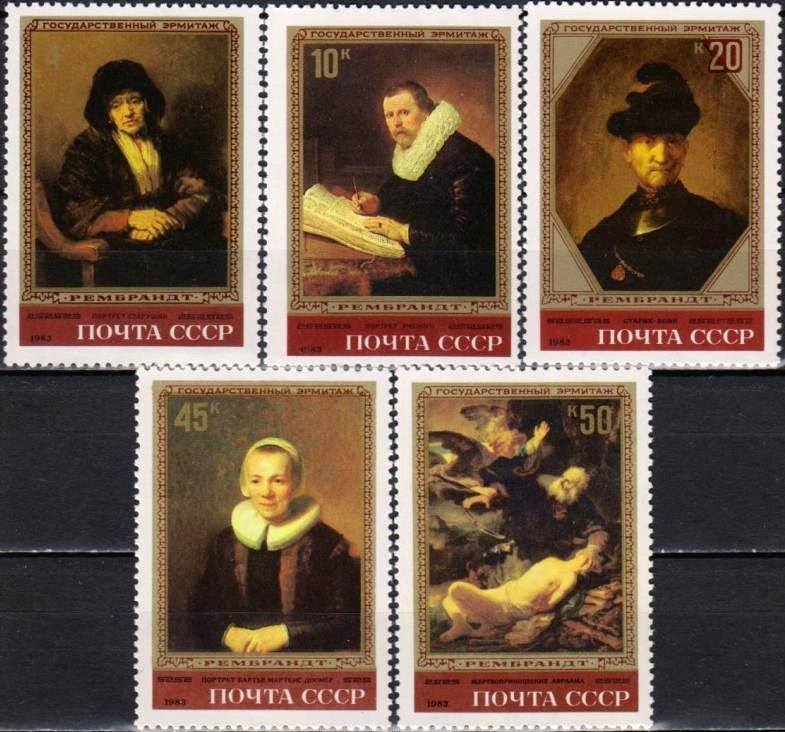 Серия 1983 года, посвящённая Рембрандту