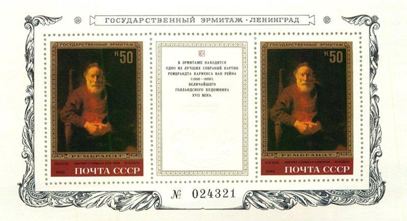 Номерной почтовый блок к серии, посвящённой Рембрандту