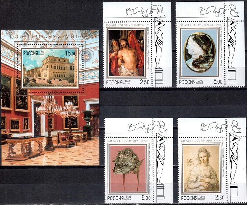 Серия «150 лет Новому Эрмитажу»