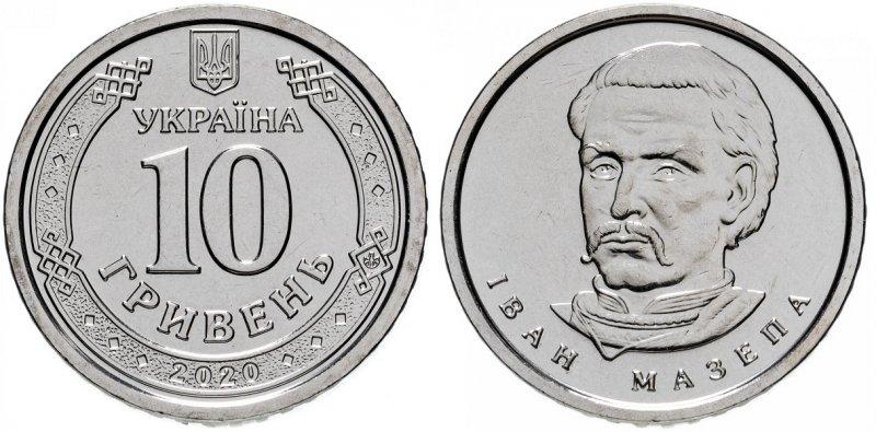 10 гривен 2020 года