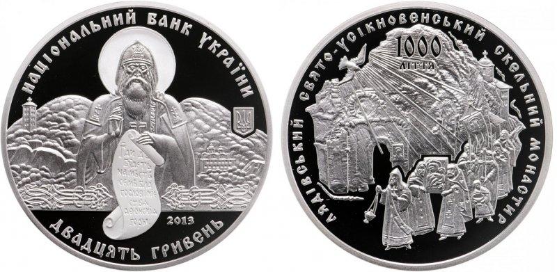 """20 гривен 2013 года """"1000 лет Лядовскому скальному монастырю"""""""