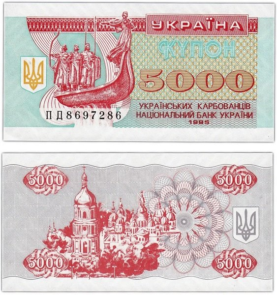5000 карбованцев 1995 года