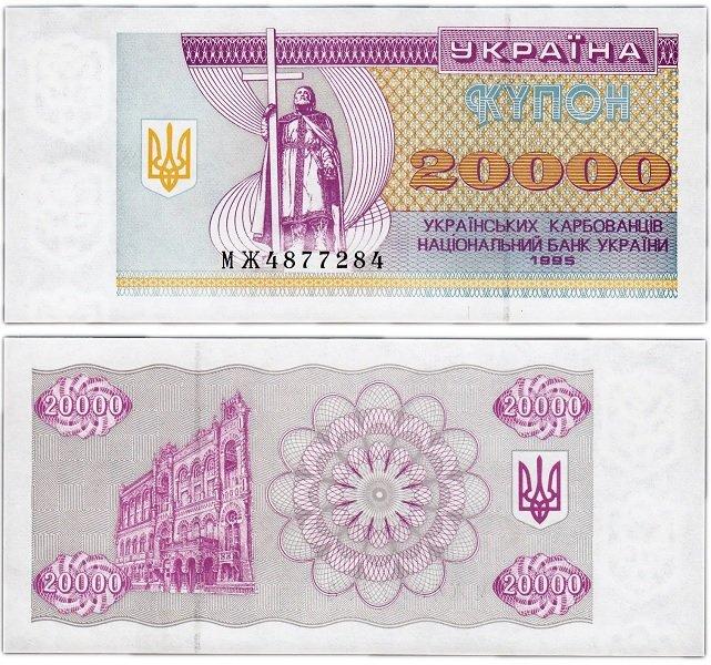 20000 карбованцев 1995 года