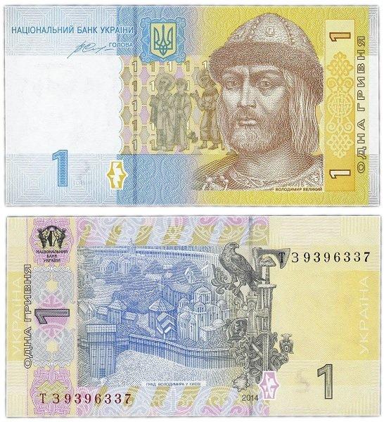 1 гривна 2014 года