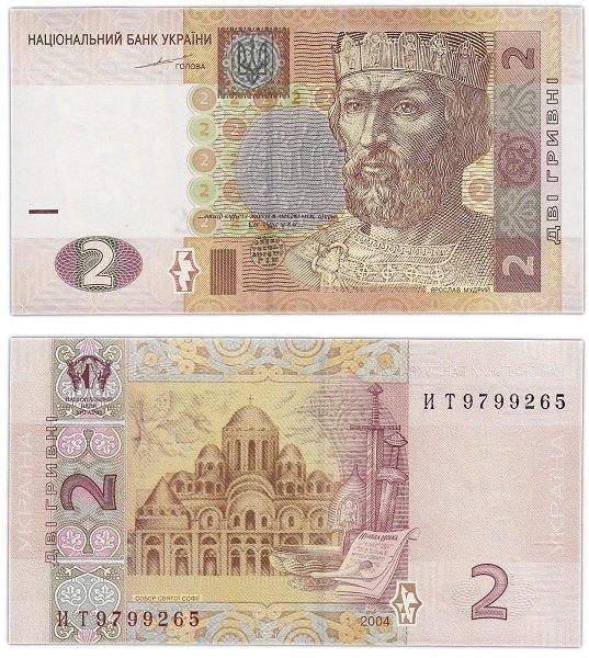 2 гривны 2004 года