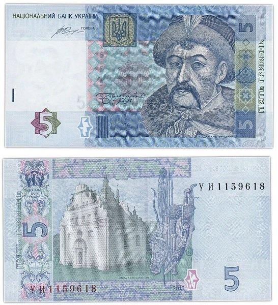 5 гривен 2015 года