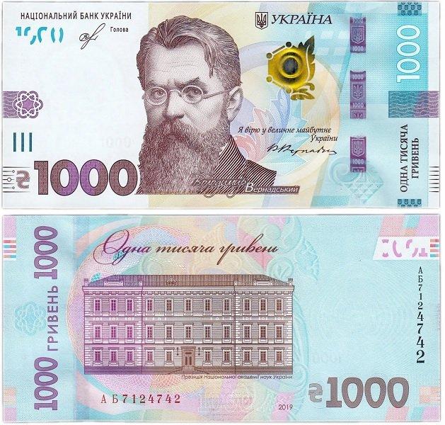1000 гривен 2019 года
