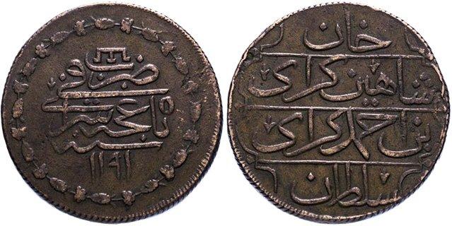 Шахин Гирей, 1 кырмыз 1777 (1191 год Хиджры), Биткин 36(R)