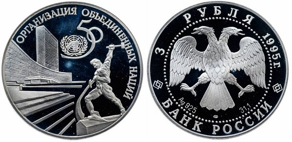 3 рубля. 1995 год. ЛМД. Серебро. 31,1 г