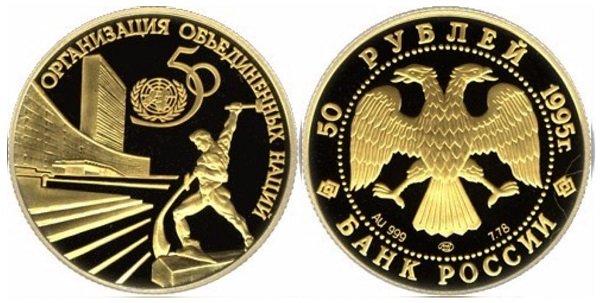 50 рублей. 1995 год. ЛМД. Золото. 7,78 г