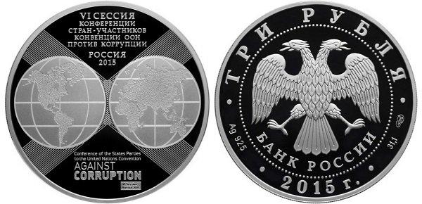 3 рубля. 2015 год. Санкт-Петербургский монетный двор. Серебро. 34 г