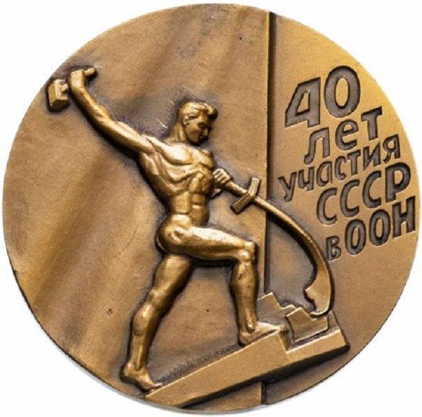 Скульптура Вучетича на настольной мемориальной медали в честь 40-летия членства СССР в ООН. Бронза. 1985 год