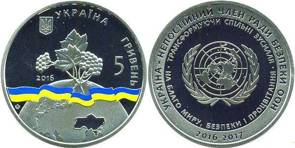 5 гривен. Украина. 2016 год. Мельхиор
