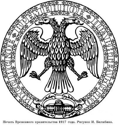 Рисунок орла авторства Билибина