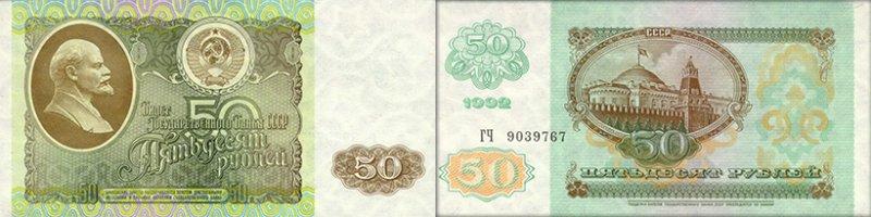 50 рублей Государственного Банка СССР 1992 г.
