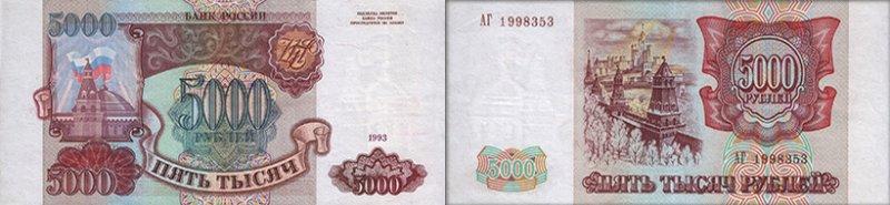 5000 рублей 1993 года