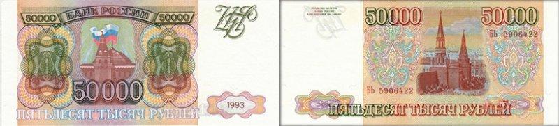 50000 рублей 1993 года