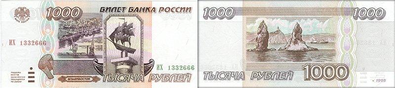1000 рублей 1995 года