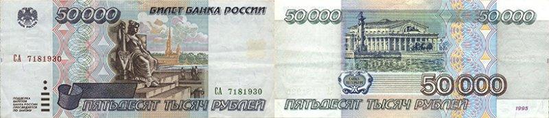 50000 рублей 1995 года