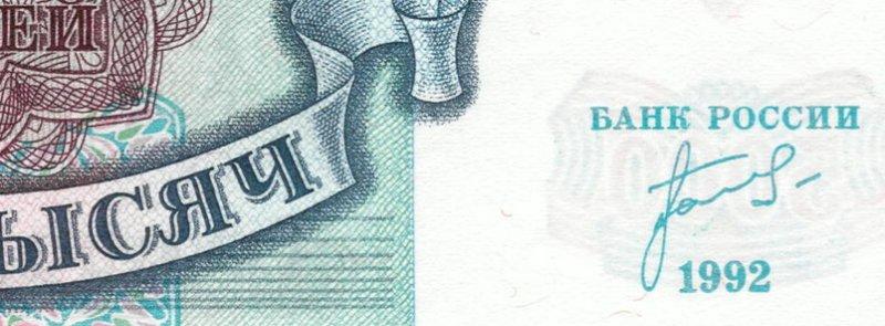 Фрагмент банкноты с подписью Матюхина