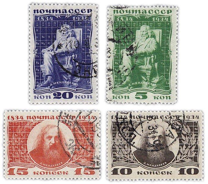 1934 год. 100 лет Менделееву (гашеные)