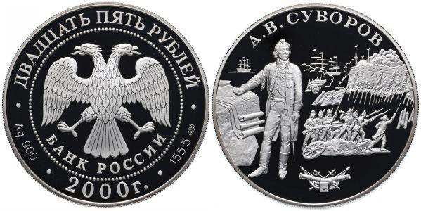 Серебряная монета 25 рублей, А.В. Суворов, Россия, 2000 год