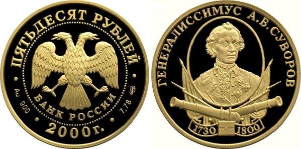 Золотая монета 50 рублей, А.В. Суворов, Россия, 2000 год