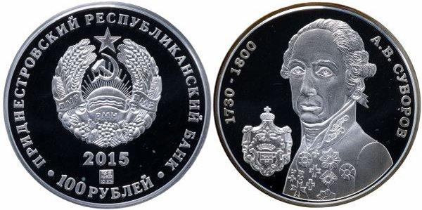 Серебряная монета 100 рублей, А.В. Суворов, Приднестровье, 2015 год