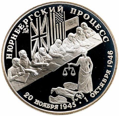 2 рубля 1995 год. 50-летие с начала Нюрнбергского процесса над нацистскими преступниками. Серебро