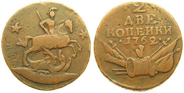 Знамена в сочетании с прочей военной арматурой (трофеями) на двухкопеечной монете императора Петра III. 1762 год