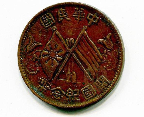 Памятная монета в честь создания Китайской Республики. 1912-1929 гг. На монете скрещены: слева - военный флаг, справа - национальный флаг Китайской республики