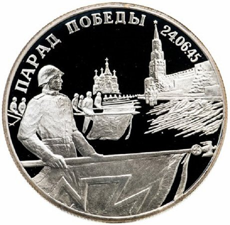 2 рубля 1995 год. Парад Победы в Москве. 24.06.1945 г. Серебро